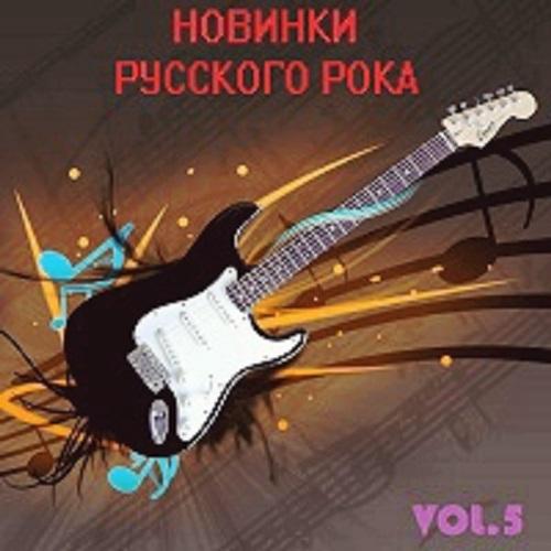Новинки Русского Рока Vol.5 (2020)