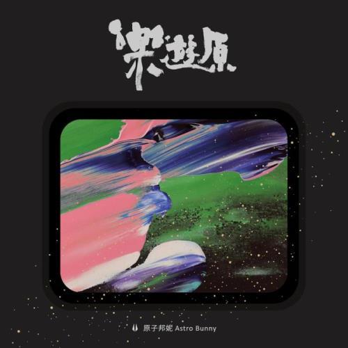 Astro Bunny — Leyou Height (2020)