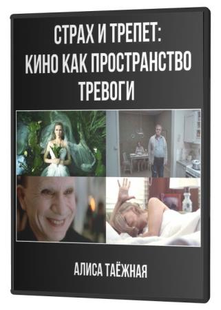 Страх и трепет: кино как пространство тревоги (2020) PCRec