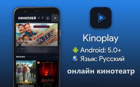 Kinoplay 0.1.5 — онлайн кинотеатр [Android]