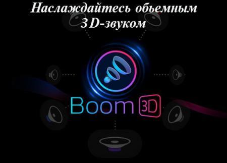 Boom 3D 1.2.1