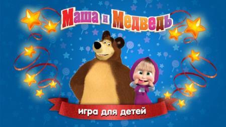 Маша и Медведь - Игры для Детей 3.4.2 [Android]