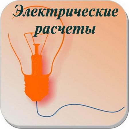 Электрические расчеты PRO 7.9.1 [Android]