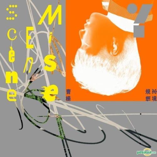 Young Cao — Mise En Scene (2020)