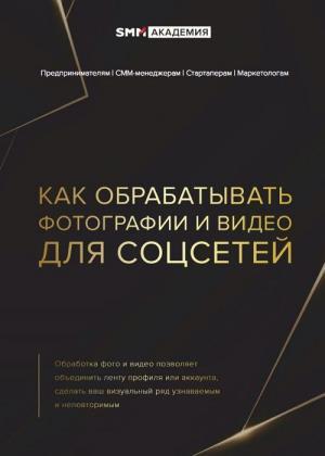 Михаил Христосенко - Как обрабатывать фотографии и видео для соцсетей