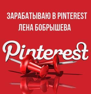 Лена Бобрышева - Зарабатываю в Pinterest