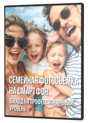 Семейная фотосъемка на смартфон. Выход на профессиональный уровень (2020) HDRip