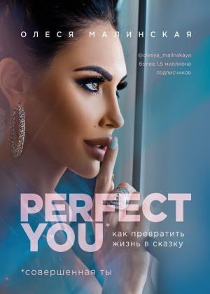 Олеся Малинская - Perfect you: как превратить жизнь в сказку