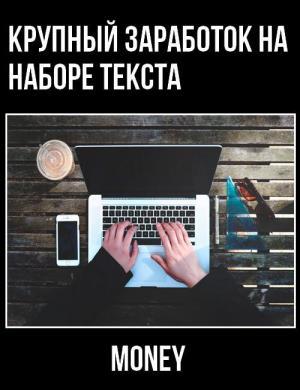 Крупный заработок на наборе текста (2019) PCRec