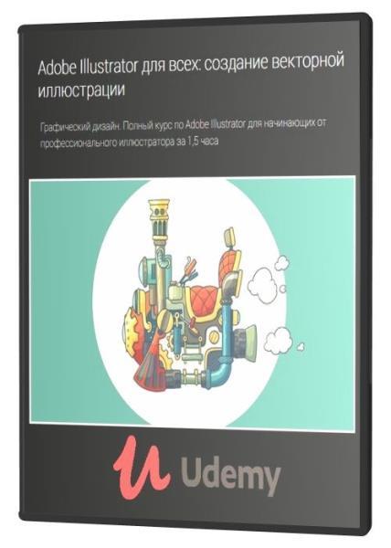 Adobe Illustrator для всех: создание векторной иллюстрации (2020) PCREc