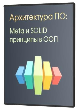 Архитектура ПО: Meta и SOLID принципы в ООП (2020) HDRip