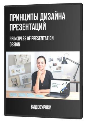 Принципы дизайна презентаций (2020) WEBRip
