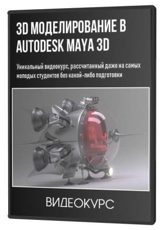 3D моделирование в Autodesk Maya 3D (2020) PCRec