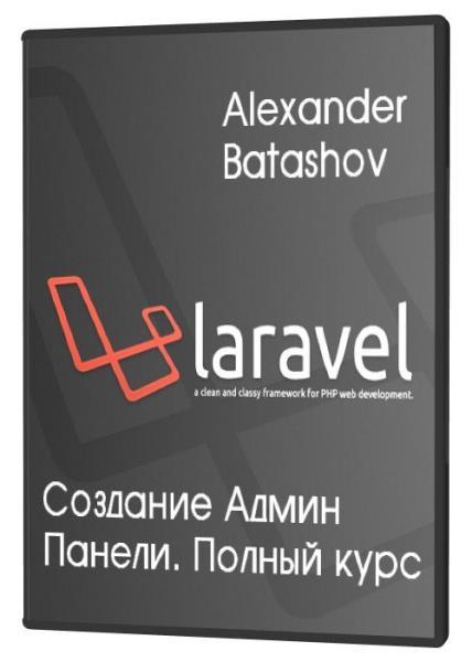 Laravel - Создание Админ Панели. Полный кур (2020) PCRec