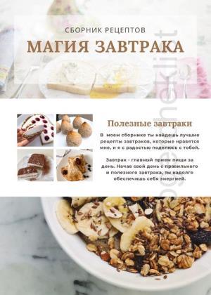 marylliis - Cборник рецептов: Магия завтрака