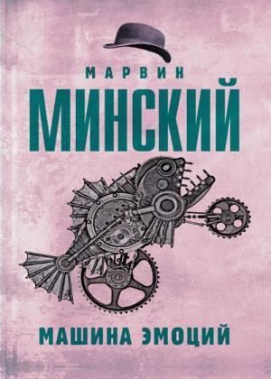 Марвин Минский - Машина эмоций