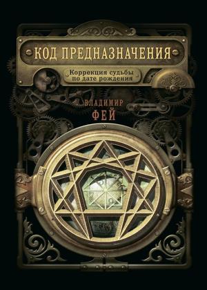 Владимир Фей - Код предназначения. Коррекция судьбы по дате рождения