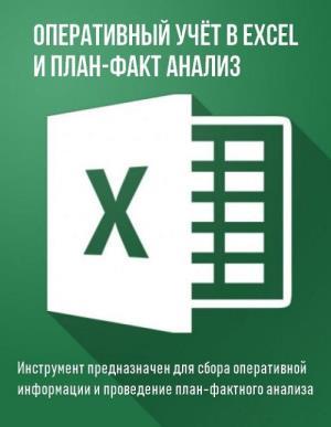 Айтиллект - Оперативный учёт в Excel и план-факт анализ