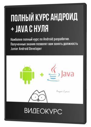Полный курс Андроид + Java с нуля (2020) PCRec