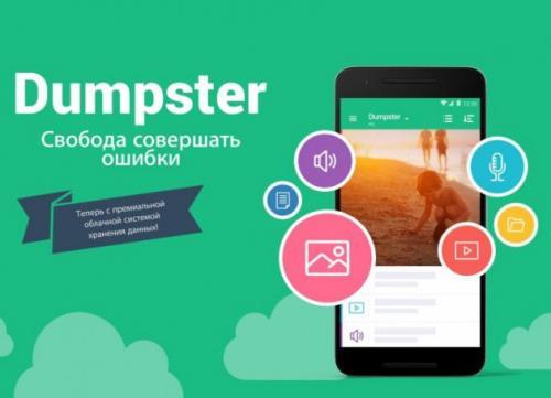 Dumpster Photo & Video Restore 3.7.388 Premium [Android]
