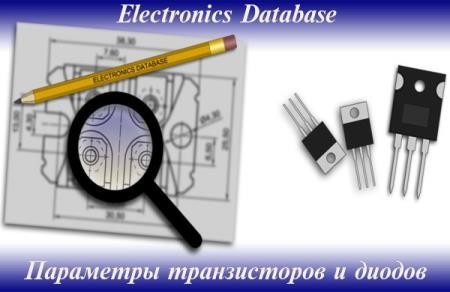 Electronics Database 2.22 [Android] - Параметры транзисторов и диодов