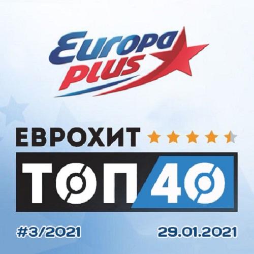 Europa Plus: ЕвроХит Топ 40 29.01.2021 (2021)