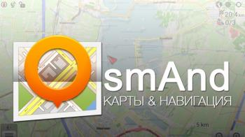 OsmAnd+ Maps & Navigation 3.9.4