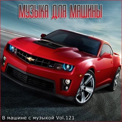В машине с музыкой Vol.121 (2021)