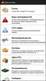 EOBD Facile - Диагностика автомобиля OBD2 & ELM327 3.28.0742 [Android]