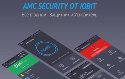 AMC Security Premium 5.12.1 [Android]