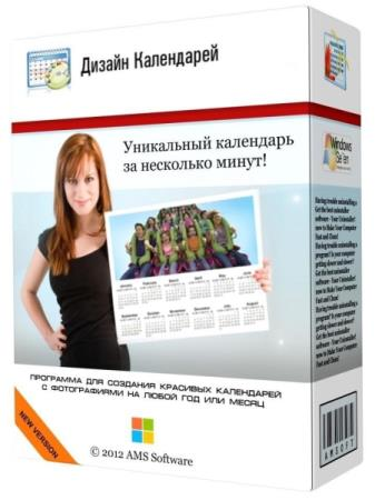 AMS Дизайн Календарей 15.0 RePack & Portable by elchupakabra