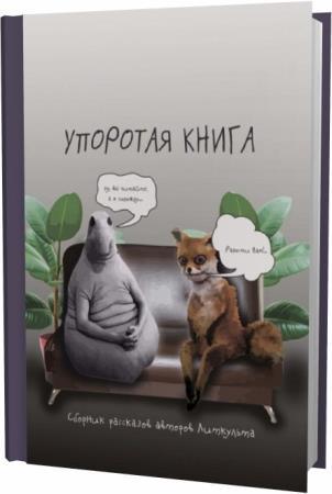 Л. Вощенко, А. Ревенко, А. Кадина. Упоротая книга