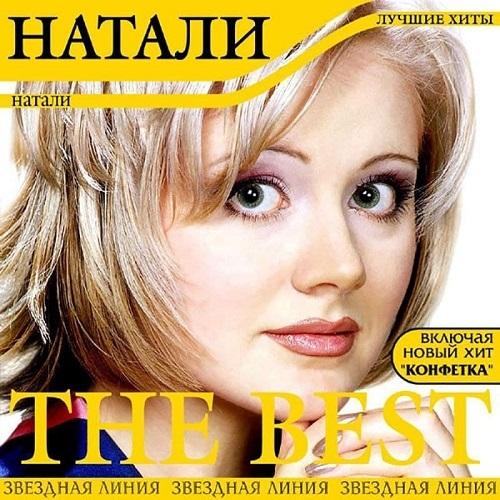 Натали - The Best (2021)