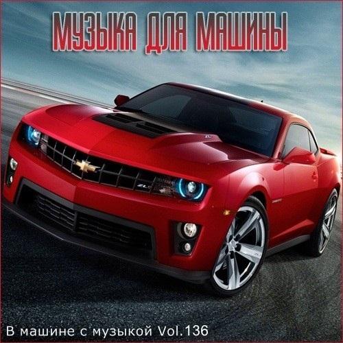 В машине с музыкой Vol.136 (2021)