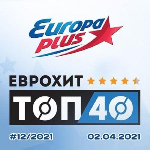 ЕвроХит Топ 40 Europa Plus 02.04.2021 (2021)