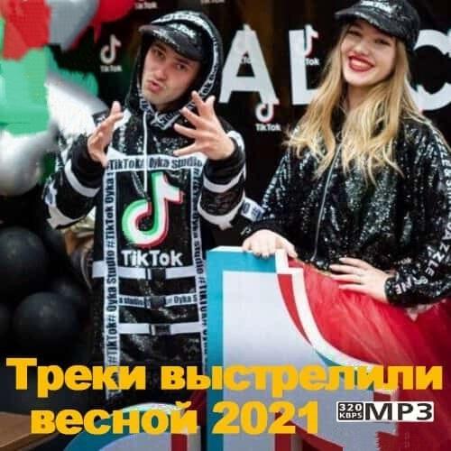 Tik Tok Треки выстрелили весной 2021 (2021)
