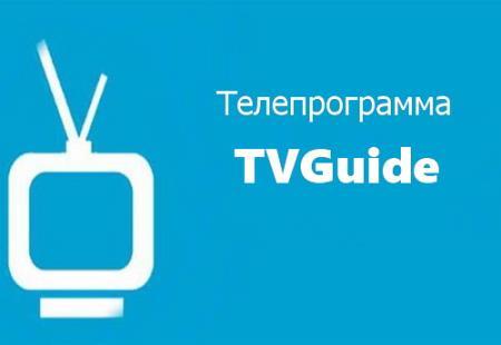 Телепрограмма TVGuide Premium 3.7.15 (Android)