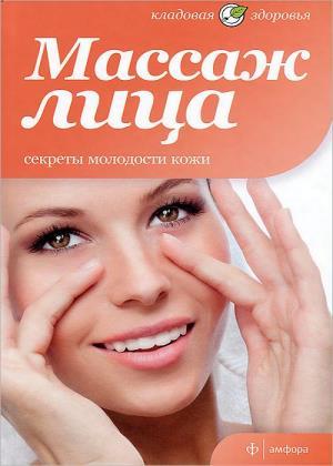 Беата Александрович - Массаж лица. Секреты молодости кожи