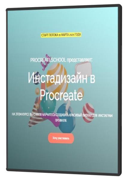 Инстадизайн в Procreate (2021) HDRip