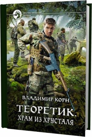 Владимир Корн. Теоретик. Храм из хрусталя