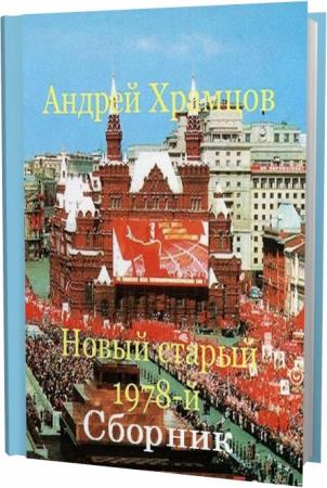 Андрей Храмцов. Новый старый 1978-й. Сборник книг