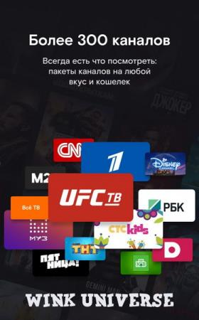 Wink Universe 1.30.1 - ТВ, кино, сериалы, UFC для Android TV