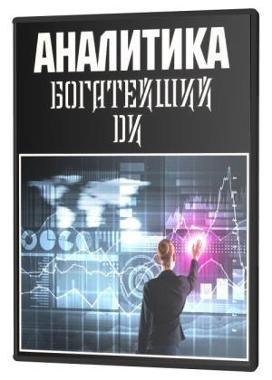 Богатейший Ди - Аналитика (2021)