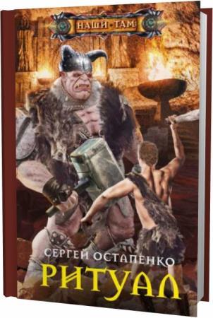 Сергей Остапенко. Ритуал