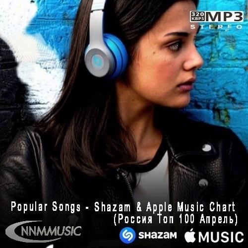 Shazam & Apple Music Chart. Россия Топ 100 Апрель (2021)