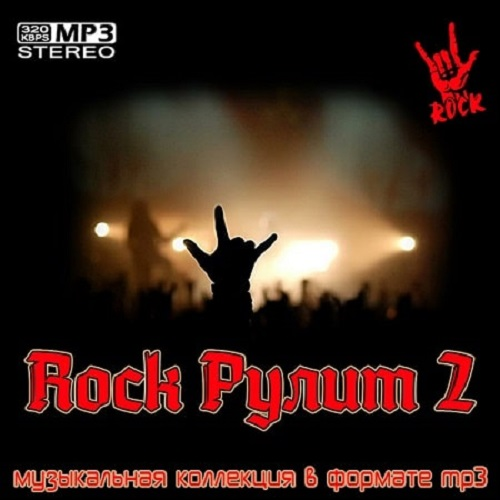 Rock Рулит 2 (2021)