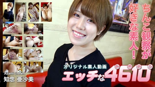 H4610 gol203 Asami Chinen 20years old Uncensored